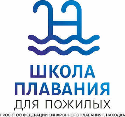 Школа плавания для пенсионеров
