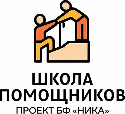 Школа помощников